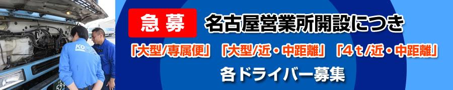 名古屋営業所開設につき「大型/専属便」「大型/近・中距離」「4t/近・中距離」各ドライバー募集