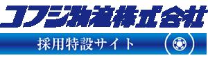 コフジ物流株式会社 ドライバー募集特設サイト